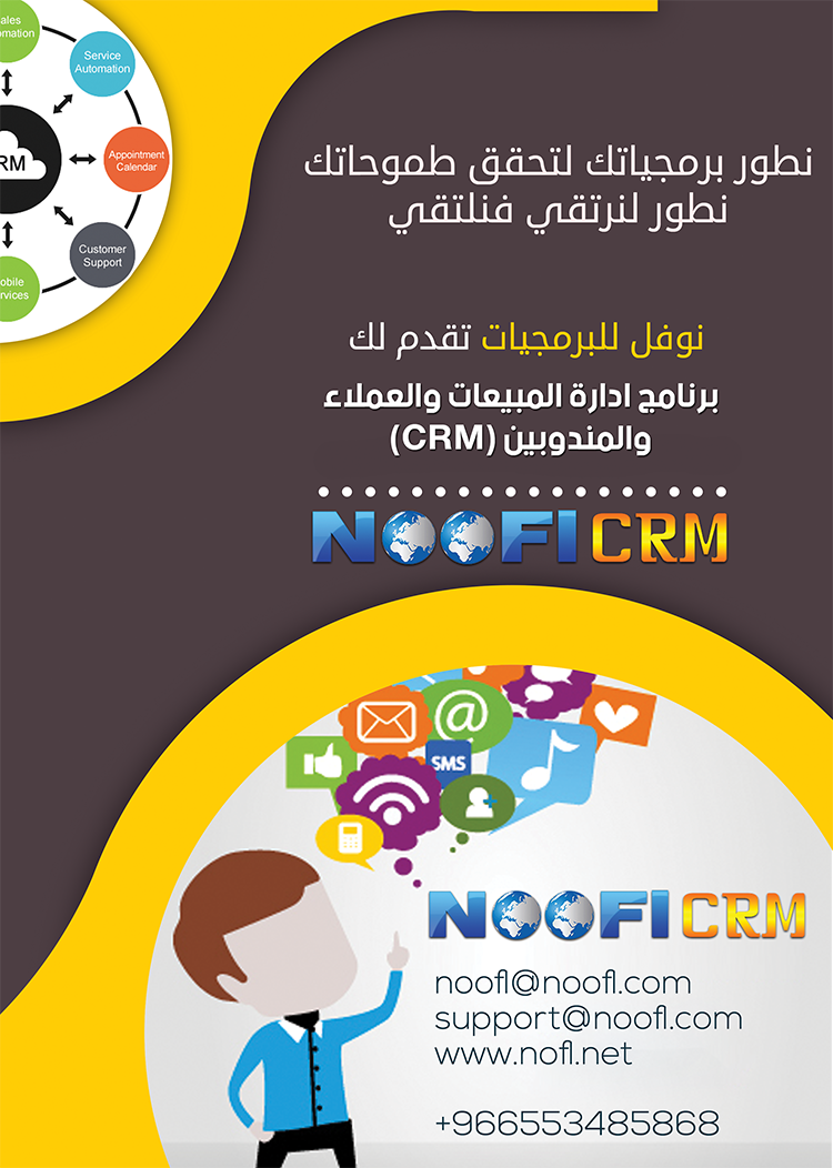 ������ ����� ������ ������� ���������� noofl-crm2.png