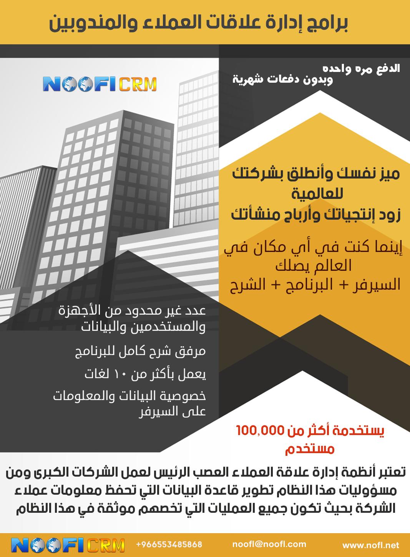 برنامج إدارة علاقات العملاء