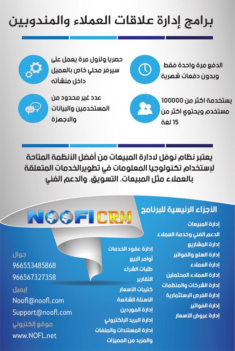 تحميل برنامج إدارة علاقات العملاء والمبيعات coobra.net
