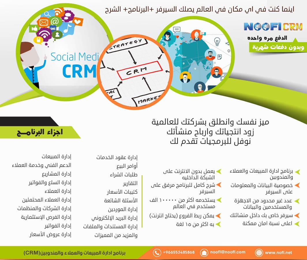 برنامج إدارة العملاء 2016